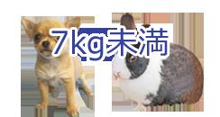 7kg未満